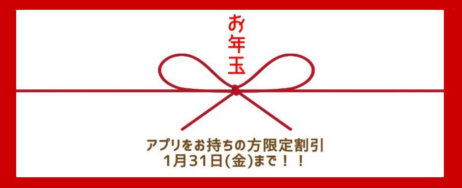 アプリ会員様限定!お年玉企画!!開催
