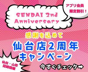 しゃべコミュ仙台店2周年記念イベント開催